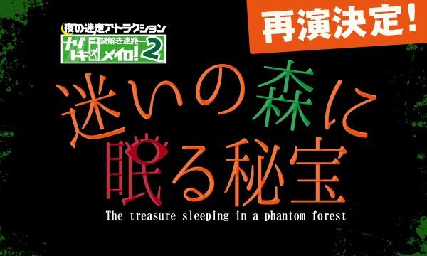 4/29(月) 【再演】夜の迷走アトラクション ナゾトキメイロ!2~迷いの森に眠る秘宝~ イベント画像1