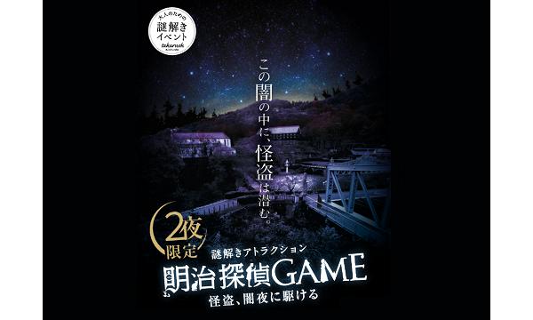 2夜限定 明治探偵GAME~怪盗、闇夜に駆ける~ in愛知イベント