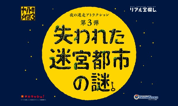 【9/7(土)】 夜の迷走アトラクションナゾトキメイロ!3 失われた迷宮都市の謎 イベント画像1