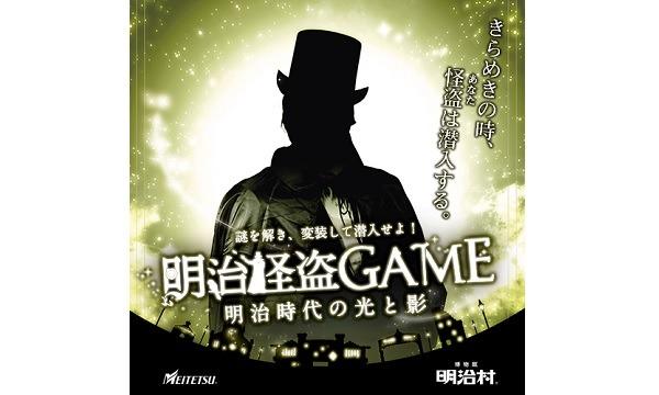 謎解きイベント 明治怪盗GAME~明治時代の光と影~ イベント画像1