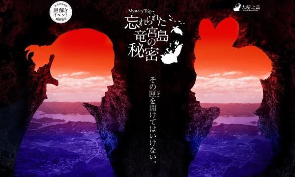 忘れられた竜宮島の秘密 イベント画像1