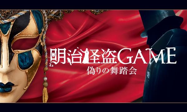 明治怪盗GAME ~偽りの舞踏会~[2月開催] イベント画像1