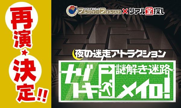 【再演】夜の迷走アトラクション「ナゾトキメイロ!」 イベント画像1