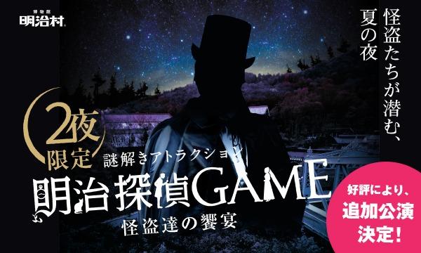 〈追加公演〉明治探偵GAME~怪盗達の饗宴~ イベント画像1