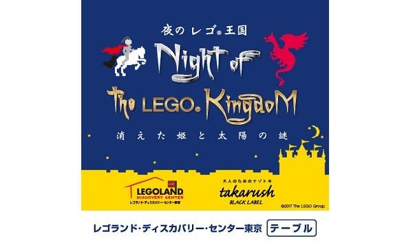 夜のレゴ王国~消えた姫と太陽の謎<テーブルチケット> in東京イベント