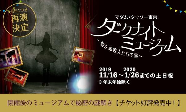 【11/17(日)】 【再演】ダークナイトミュージアム~動かぬ客人たちの謎~ イベント画像1