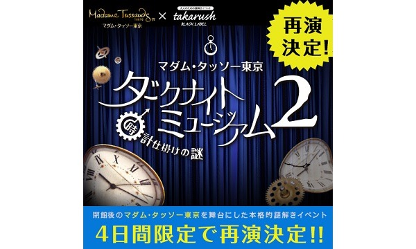 【再演】ダークナイトミュージアム2〜時計仕掛けの謎〜 イベント画像1