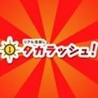 タカラッシュ!(RUSH JAPAN株式会社)のイベント