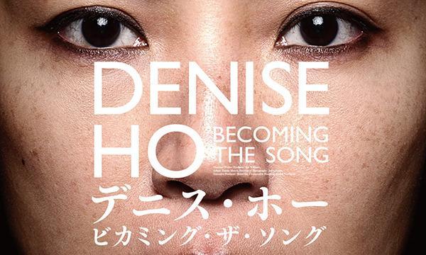 ソフィ・ウエカワさんオンライントーク 香港と香港人にとってのデニス・ホー イベント画像1