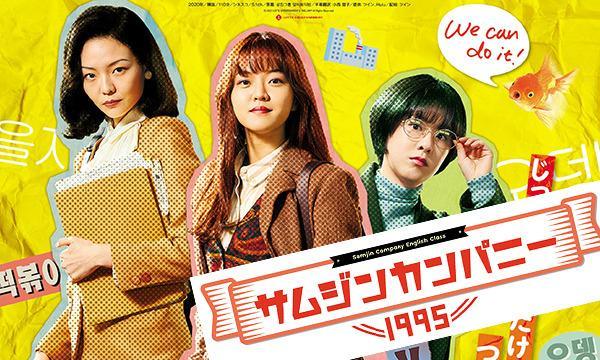 成川彩さん × 岸野令子さん オンライントーク|映画『サムジンカンパニー1995』から考える女性と労働 イベント画像1