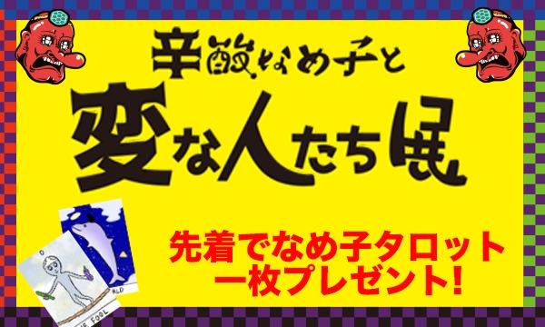 辛酸なめ子と変な人たち展 presented by あまから秘宝館 イベント画像3