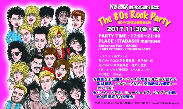 The 80s Rock Party in東京イベント