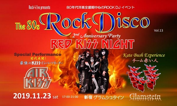 The 80s Rock Disco Vol.13~RED KISS NIGHT イベント画像1