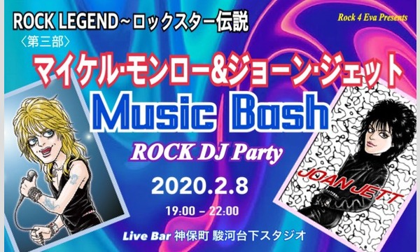 ROCK LEGEND~ロックスター伝説 イベント画像3