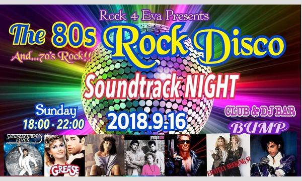 The 80s Rock Disco Vol.6 ~ SOUNDTRACK NIGHT イベント画像1
