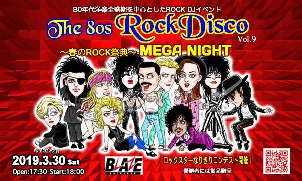 The 80s Rock Disco Vol.9〜春のROCK祭典〜 MEGA NIGHT イベント画像1