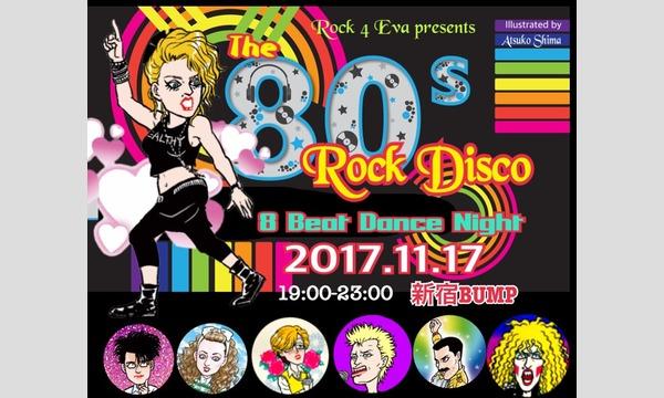 The 80s Rock Disco Vol.1 ~ 8 Beat Dance Night in東京イベント