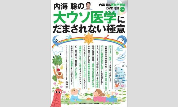 断薬・代替医療・統合医療・子宝 統合医療先進都市としての神戸 イベント画像2