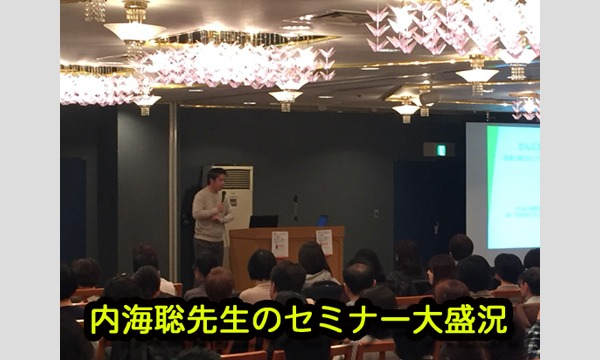 Dr.内海聡氏(うつみん)講演 【医学不要論】 サツマ薬局主催 イベント画像3