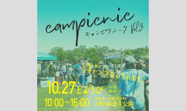 campicnic Vol.3 キャンプサイトチケット イベント画像1