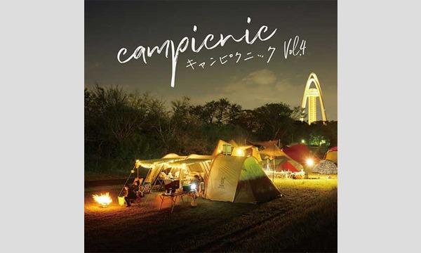 campicnic Vol.4 キャンプサイトチケット イベント画像1