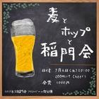2013年次稲門会 Craft Beer部のイベント