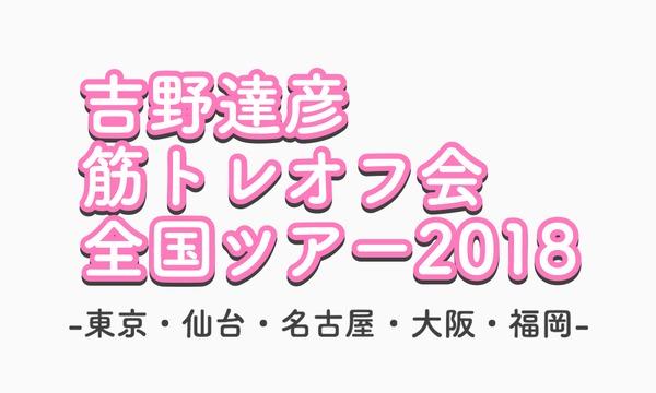吉野オフ会全国ツアー2018 イベント画像1
