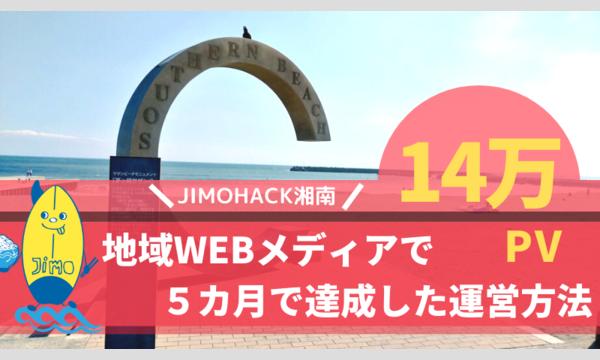 オンライン開催 【Webマーケティング公開セミナー】「JIMOHACK湘南に学ぶ、愛されメディアサイトの作り方」 イベント画像1