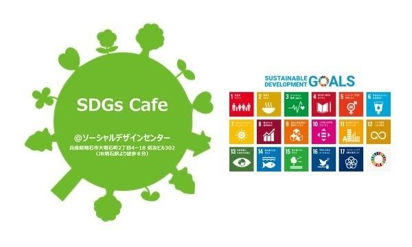 ソーシャルデザインセンターの【12/18(金) @兵庫】SDGs Cafeイベント