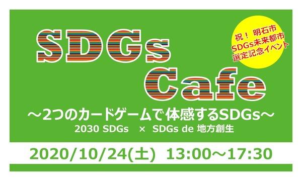 ソーシャルデザインセンターのSDGs Cafeイベント