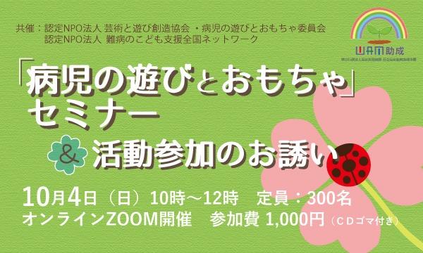 病児の遊びとおもちゃセミナー 10/4(日) イベント画像1