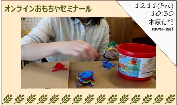 12/11(金) おもちゃ屋と考えるあなたのおもちゃ遊びアレンジ術 イベント画像1