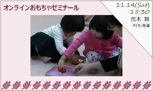 11/14(土)今知っておきたい子どもの未来につながる遊びの力 イベント画像1