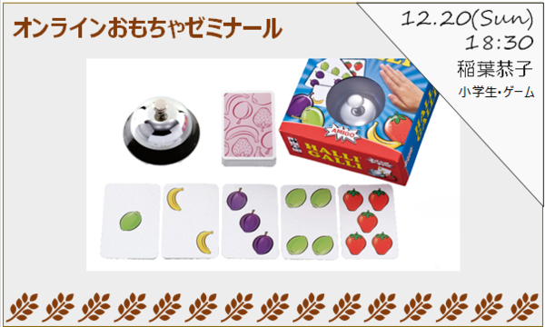 12/20(日) 小学生が楽しめるアナログゲーム研究 イベント画像1