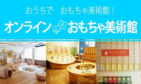 7/9(木) 【午前】オンラインおもちゃ美術館 イベント画像1
