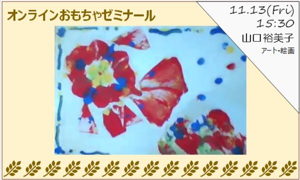 11/13(金)指先活性!わくわく紙遊び・紙アート イベント画像1