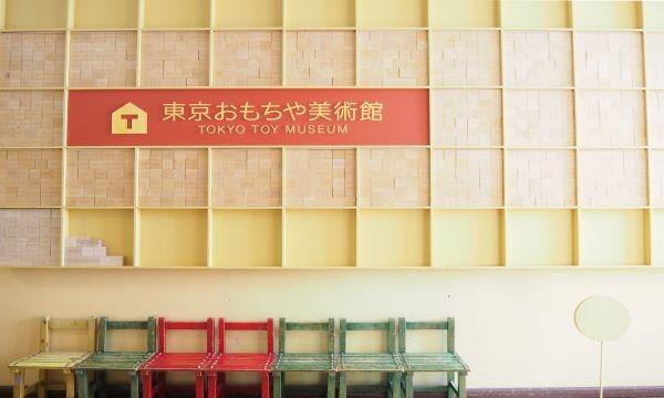 7/8(水)10-12時 東京おもちゃ美術館 入館事前予約チケット イベント画像1