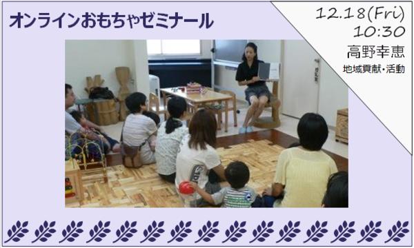 12/18(金)あなたの地元で地域活動 はじめる 続ける 広げるために イベント画像1