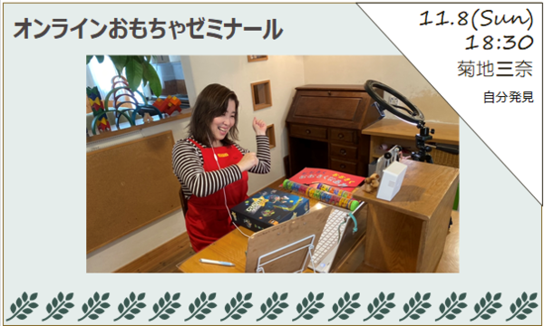 11/8(日) 今日からできる!おもちゃと自分の活かし方 イベント画像1