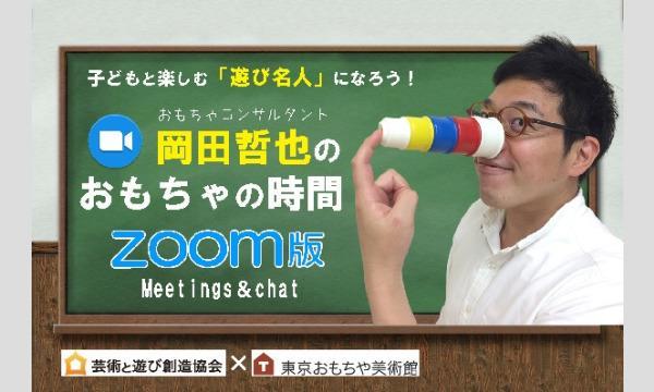 7/23 (金)子どもと楽しむ「遊び名人」になろう!---zoom版 岡田哲也のおもちゃの時間 イベント画像1