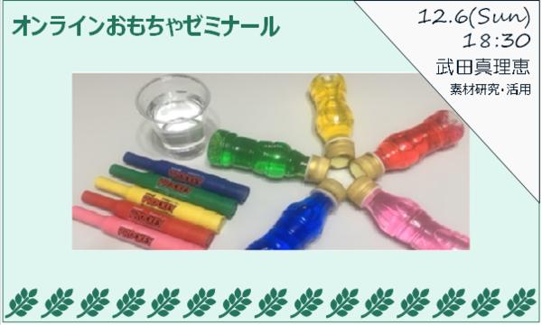 12/6(日) 手作りおもちゃ 素材研究会 -音・光編- イベント画像1