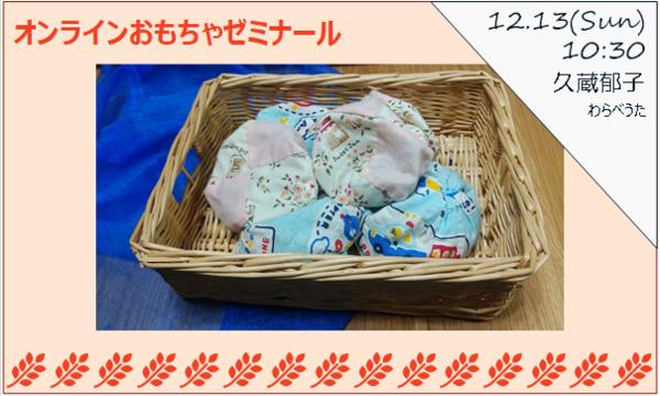 12/13(日)わらべうたであそぼう-冬の親子遊び編- イベント画像1