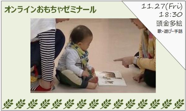11/27(金)歌やおもちゃ、絵本で遊びながら手話を覚えよう! イベント画像1