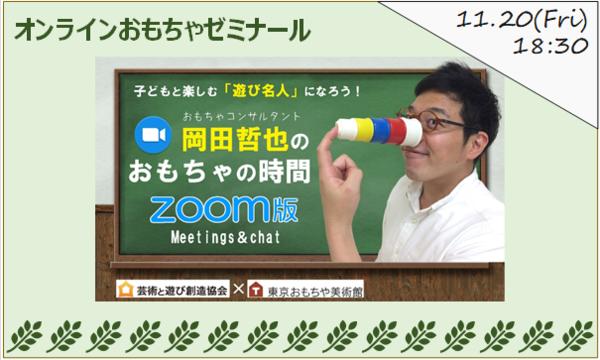 11/20(金)子どもと楽しむ「遊び名人」になろう!---zoom版 岡田哲也のおもちゃの時間--- イベント画像1