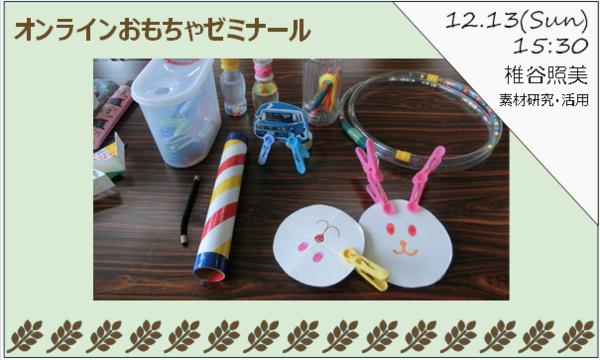 12/13(日)身近な素材で手作りおもちゃ イベント画像1