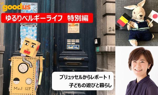8/24(火)オンラインおもちゃゼミナール「ゆるりベルギーライフ特別編」  イベント画像1