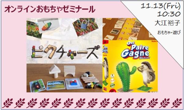 11/13(金)園で おうちで アナログゲーム活用法 イベント画像1