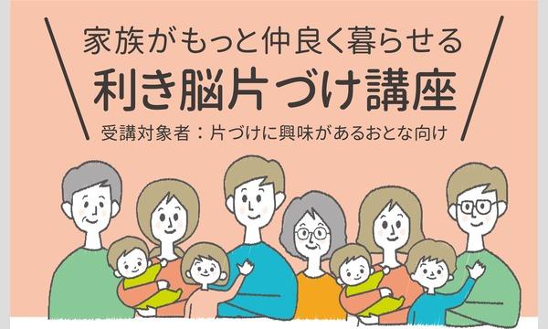 家族がもっと仲良く暮らせる 利き脳片づけ講座 イベント画像1