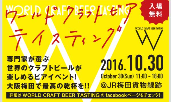World Craft Beer Tasting 2016 / ワールドクラフトビールテイスティング2016 イベント画像1