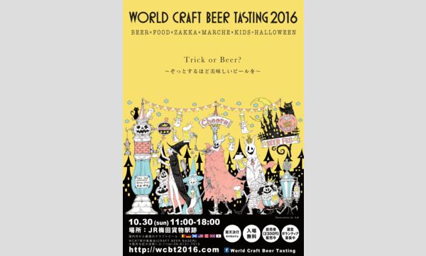 World Craft Beer Tasting 2016 / ワールドクラフトビールテイスティング2016 イベント画像3